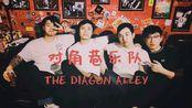 对角巷乐队THE DIAGON ALLEY|欧拉艺术空间LIVE