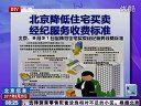 视频: 北京降低住宅买卖经纪服务收费标准 110829 北京您早