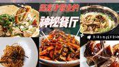 这是一家深夜才营业的神秘餐厅丨Janna带你吃北京