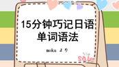 Moka老师详细讲解如何巧记日语单词语法