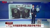 本月起放宽中国公民赴印电子签证