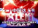 中国达人秀20101008期(选手风云录)