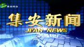 【放送文化】在国庆节假期第1天吉林省通化市集安市新闻片头和片尾