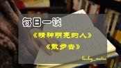 【幸运米】书籍推荐   精神明亮的人+散步去