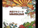 Hakase-Sun - Luxury feat.武田 カオリ—在线播放—优酷网,视频高清在线观看