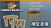 【Modelbench】模型速建Custom NPCs-桌椅