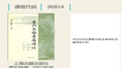 中国古代文论选读 (云南) 课程代码 00814 前导课+第一章先秦(一)(备考2020年最新资料)