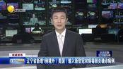 辽宁省新增1例境外(美国)输入新型冠状病毒肺炎确诊病