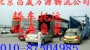 ▋北京到大理物流专线▌87504985