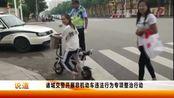 潍坊诸城交警开展非机动车违法行为专项整治行动