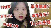 学韩语必考:Topik考试最全科普+答疑/Topik怎么评级/报考有限制吗/报名指南/考了有什么用?