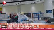 黑龙江4月5日新增20例从俄罗斯输入病例 绥芬河口岸临时关闭一周