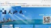 际翔seo_免费seo教程_第六集:网站名片ICO制作