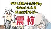 【阴阳师】震惊!!999天咸鱼登录送俩sp 他却对小鹿男做出这种事...