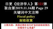 日更《经济学人》第121弹 取自第2019.11.16期 Page 29 关键词中文注释 Fiscal policy 财政政策