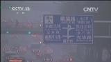 [视频]北京:对部分机动车将采取新交管措施