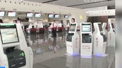 北京大兴国际机场9月15日前具备开航条件,自助值机可快速登机