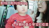 职场二胎妈妈vlog04 孕期检查及带宝打疫苗