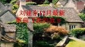 刘建东最新歌曲《我的故乡在陕北》梦中兰兰花花原唱!