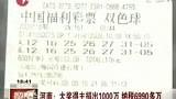 河南安阳彩民已兑3.59亿巨奖 捐出1千万