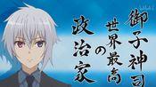 龙傲天天团降临!日本高中生又拯救世界了!