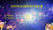 【QQ堂】2020年抢包子娱乐赛包子08 2月23日比赛录像