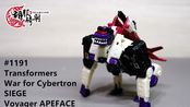 胡服骑射的变形金刚分享时间1191集 Transformers War for Cybertron SIEGE Voyager APEFACE 围城 猿面