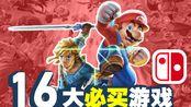 【必买】任天堂 Switch 16大入坑必买游戏(上) | 小宁子