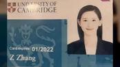 章泽天疑似赴剑桥大学深造,学生证意外曝光,网友:才貌双全