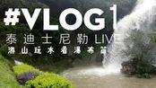 泰迪士尼勒LIVE的#VLOG 1 去宁德市看瀑布和白水洋 旅游/风景/日常