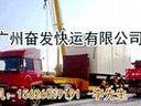 佛山到秦皇岛市货运专线(请点开上面的视频看)13076869993整车零担