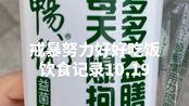 【奶香小团子】饮食记录10.19 钱包被酸奶掏空辽!!
