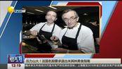[说天下]压力山大!法国名厨要求退出米其林美食指南