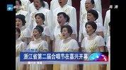 浙江省第二届合唱节在嘉兴开幕[浙江新闻联播]