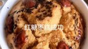 终于做好了红糖发糕,味道不错,就是锅给烧干了还能用吗?