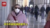 意大利确诊新冠肺炎上升至323例 疫情已蔓延至9个大区