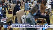 流感病毒载体疫苗或4月底申请临床试验