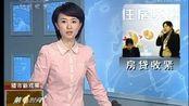 上海广州部分银行年底暂停房贷放款