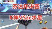 【K神】豪取芬达杯冠军!对决zc水星,空港实战30.1,精彩对抗