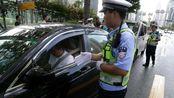 """忘带驾驶证被拦下怎么办?交警:能拿出这个不算""""无证驾驶"""""""
