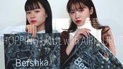 (英字)日本平面模特【Riko film】Bershka购物分享