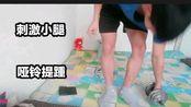 佛系健身-哑铃提踵,目标:瘦小腿+变肌肉型小腿