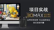 3DMAX入门到精通之VRay渲染器皮质材质制作及贴图教程