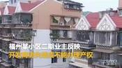 【福建】福州某开发商消失 业主不能办理产权-福建快讯-福建快讯