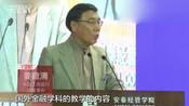 中国工商银行原董事长姜建清:银行业高校课程照搬国外非常普遍-名人资讯-说人物