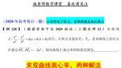 福建省南平市2020届高三上期末理12,求双曲线离心率,两种解法
