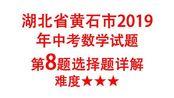 湖北省黄石市2019年,中考数学试题,第8题选择题难度3颗星