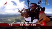 传奇故事:70岁胃癌晚期大爷,挑战万米高空跳伞,惊呆广大网友