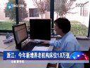 视频: 浙江:今年新增养老机构床位1.8万张[浙江新闻联播]