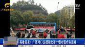 广西:英雄回家!广西对口支援湖北省十堰市医疗队返桂